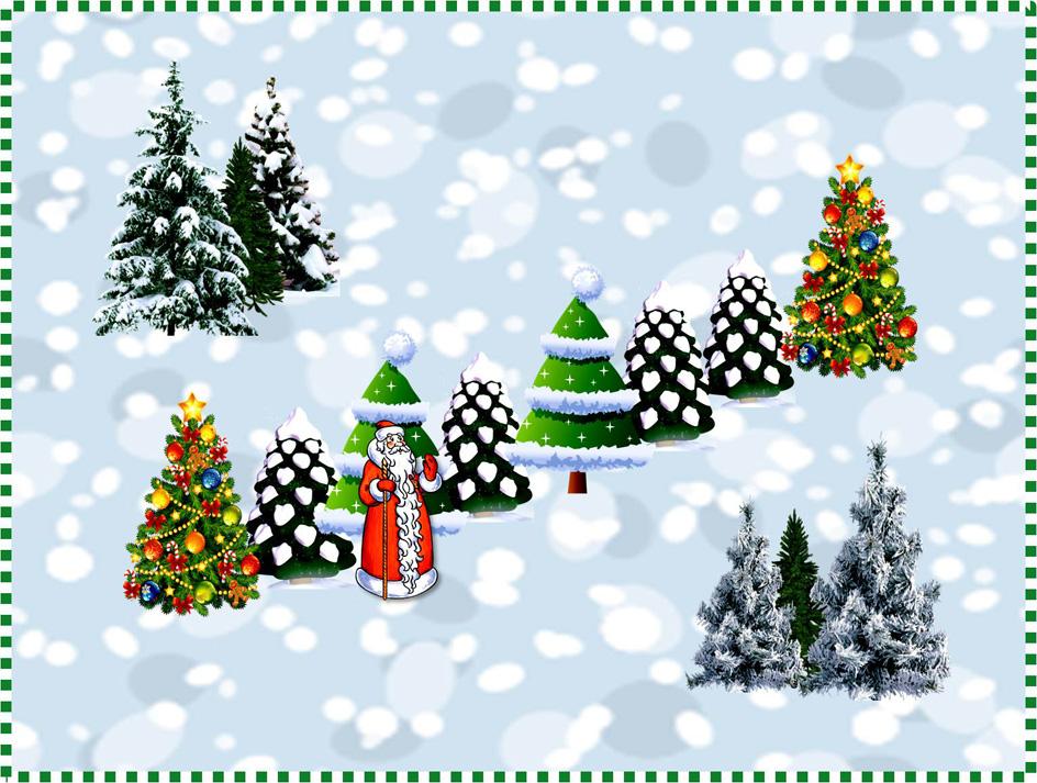 Шёл по лесу Дед Мороз.  Диктант (ритм).